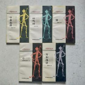 中医知识丛书:心、肾、精气神、方剂浅谈、饮食起居(共5册合售)