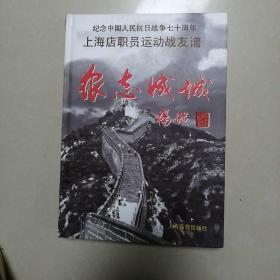 众志成城(上海店职员运动战友谱)