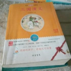 三国演义——语文新课标名家选