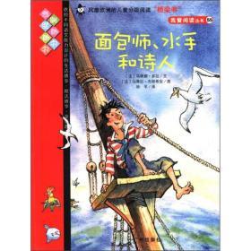 我爱阅读丛书(全十册)(51-60)