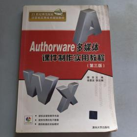 Authorware多媒体课件制作实用教程(第3版)