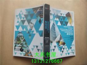2010中国建筑表现年鉴:公共建筑