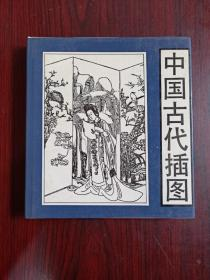 《中国古代插图》,硬精装!204面,浙江人民美术出版社样书,独一无二!网上仅此一本!
