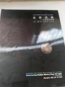 上海泛华拍卖会图录,2016金银流霞,中国钱币专场,带部分手写成交价