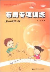 阶梯围棋基础训练丛书:布局专项训练·从10级到5级