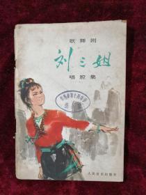 歌舞剧《刘三姐》唱腔集 78年1版1印 包邮挂刷