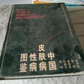 中国皮肤病性病图鉴