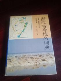浙江古今地名词典