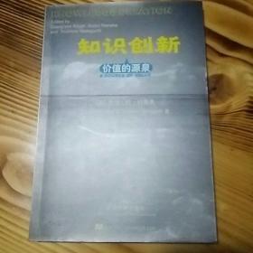 03年《知识创新―价值的源泉》