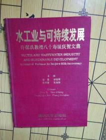 水工业与可持续发展----许保玖教授八十寿辰