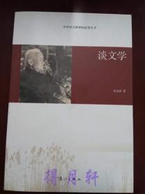 《谈文学》朱光潜著 漓江出版社2011年版