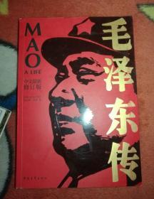 正版 毛泽东传(中文最新修订版)