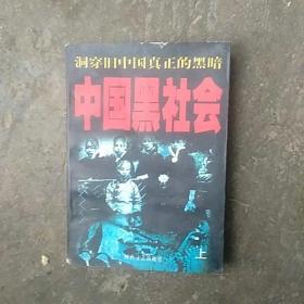 中国旧社会