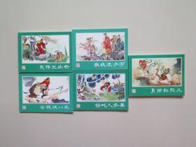 经典连环画.西游记(上,5册,正版新印)