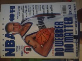 NBA特刊 3月号