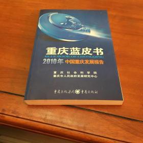 重庆蓝皮书.2010年中国重庆发展报告