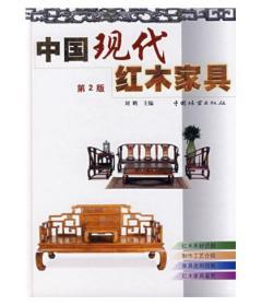 中国现代红木家具(第2版) 刘鹏 9787503852022 中国林业出版社