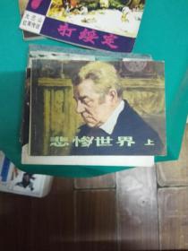 连环画小人书《悲惨世界上下两本》