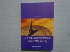 二十世纪意义理论的发展与语言逻辑的兴起