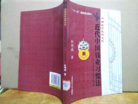 【馆藏书 现货】近代中国钱业习惯法——以上海钱业为视角