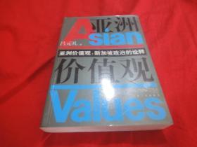 亚洲价值观:新加坡政治的诠释 吕元礼签赠本(内加作者签名纸条一张)