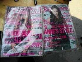 买满就送 两本日文版时尚杂志   封面及内页有安室奈美惠的内容