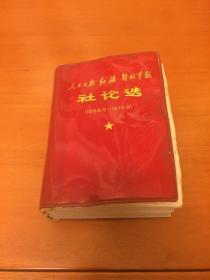【人民日报 红旗 解放军报】社论选