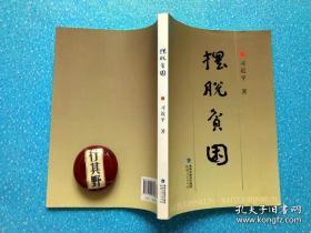 正版【摆脱贫困】 福建人民出版社 2014年印刷