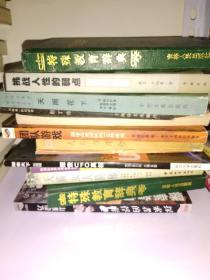 二手中国学生科学素质培养必读书:探索UFO真相彩图版