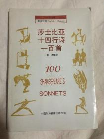 莎士比亚十四行诗一百首(英汉对照/一百丛书)【中国著名诗人、翻译家、出版家屠岸签赠钤印本 32开  92年一印】