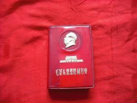 毛泽东思想胜利万岁(红皮.外头像为烫金、内有多张毛泽东像.林毛彩照2张.林彪题词