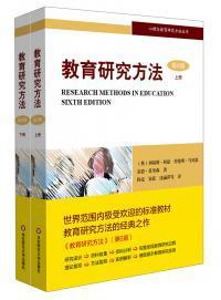 教育研究方法 . 上册 : 第6版