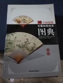 中国嘉德古董拍卖投资图典:扇画
