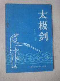 太极剑(1984年1版1印)
