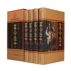 正版  世界上下五千年 世界历史书籍 图文版精装16开4册 世界历史知识读物 世界5000年历史故事 畅销书籍