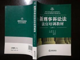 新刑事诉讼法法官培训教材