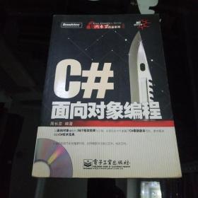 C#面向对象编程