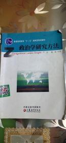 现货正版*《政治学研究方法》严强、魏姝著,江苏教育出版社,2007年8月1版1印