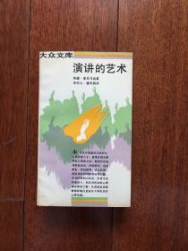 演讲的艺术(大众文库)一版一印 仅印8000册 x58