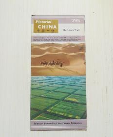 中国一瞥76(英文版折页形式),