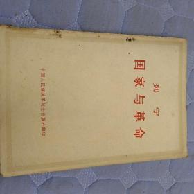 列宁:国家与革命     中国人民解放军战士出版社翻印
