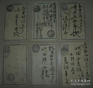 清末 日本 实寄邮资明信片6枚