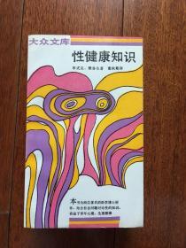 性健康知识(大众文库)一版一印 x58
