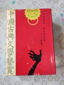 中国古典文学鉴赏