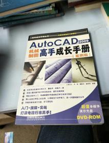 AutoCAD 2009机械制图高手成长手册(案例版)