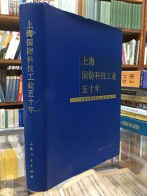 上海国防科技工业五十年