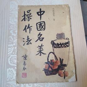 中国名菜操作法