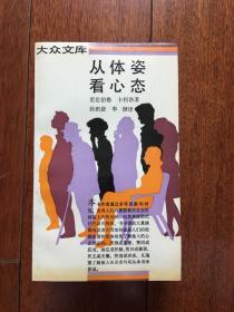 从体姿看心态(大众文库)一版一印 仅印8000册 x58