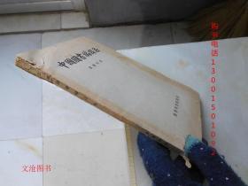 中国图书编目法( 16开平装,见描述 )