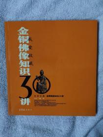 我爱收藏:金铜佛像知识30讲